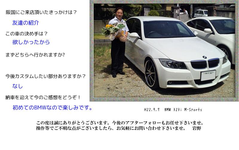 BMW 323i M-sports