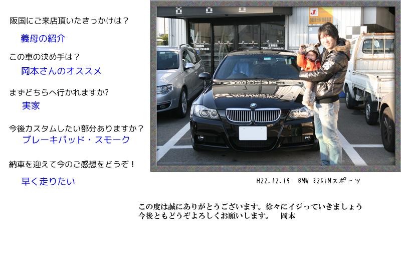 BMW 325i M-sports