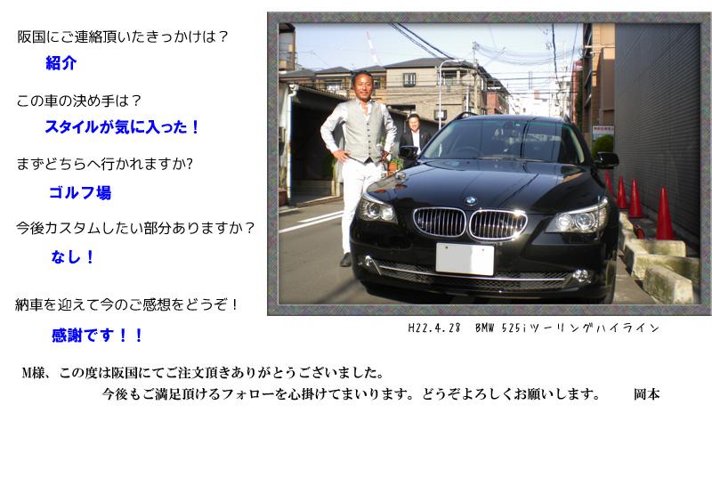 BMW 525iツーリングハイライン