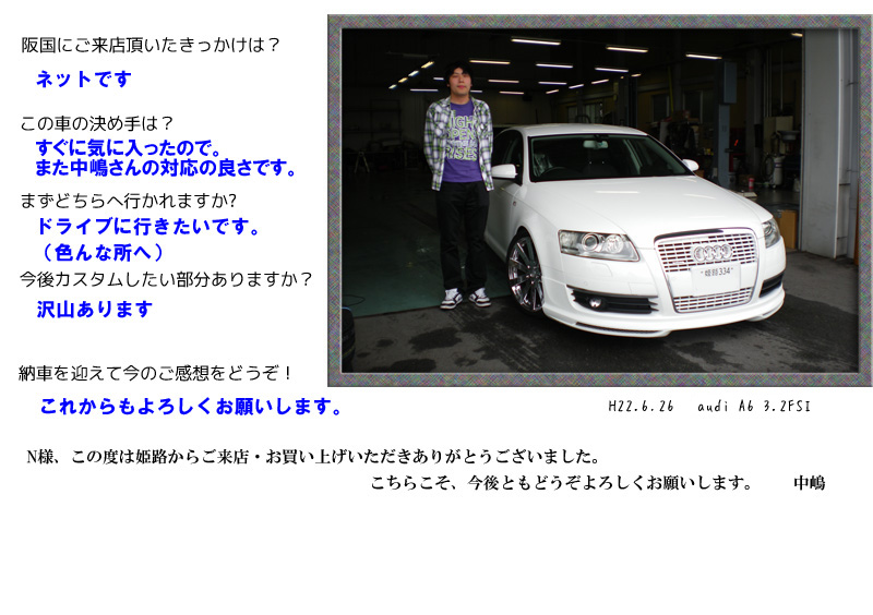 Audi A6 3.2FSI クワトロ