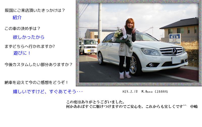 M.Benz C200