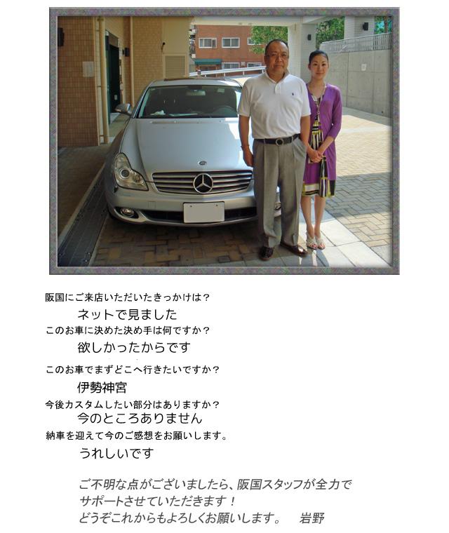 M.Benz CLS350