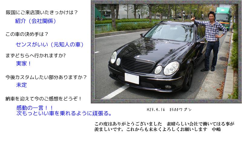 M.Benz E500W