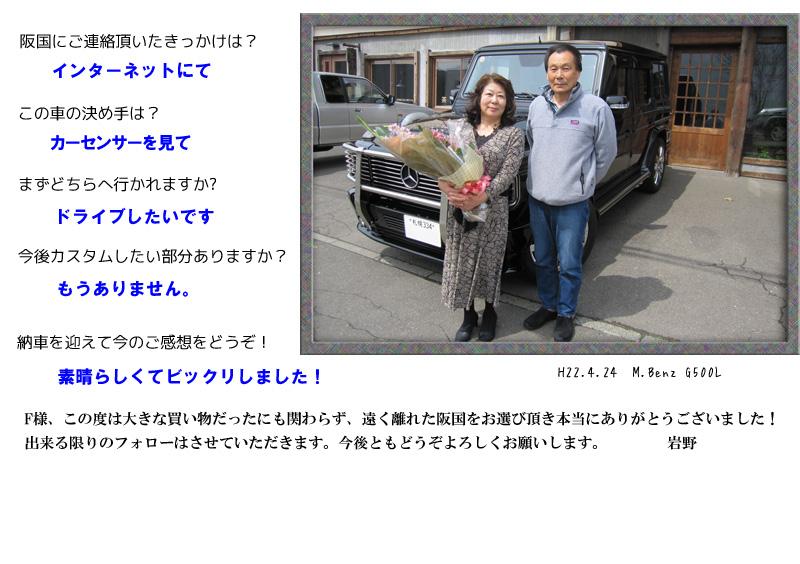 M.Benz G500L in北海道