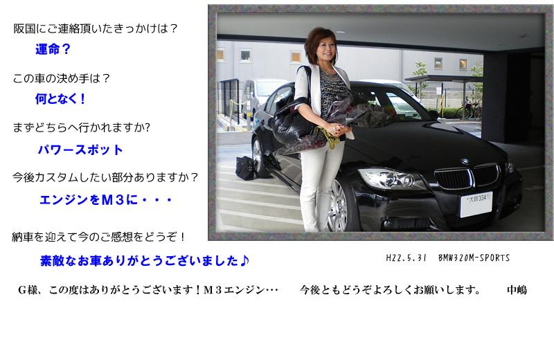 BMW 320i M-Sports