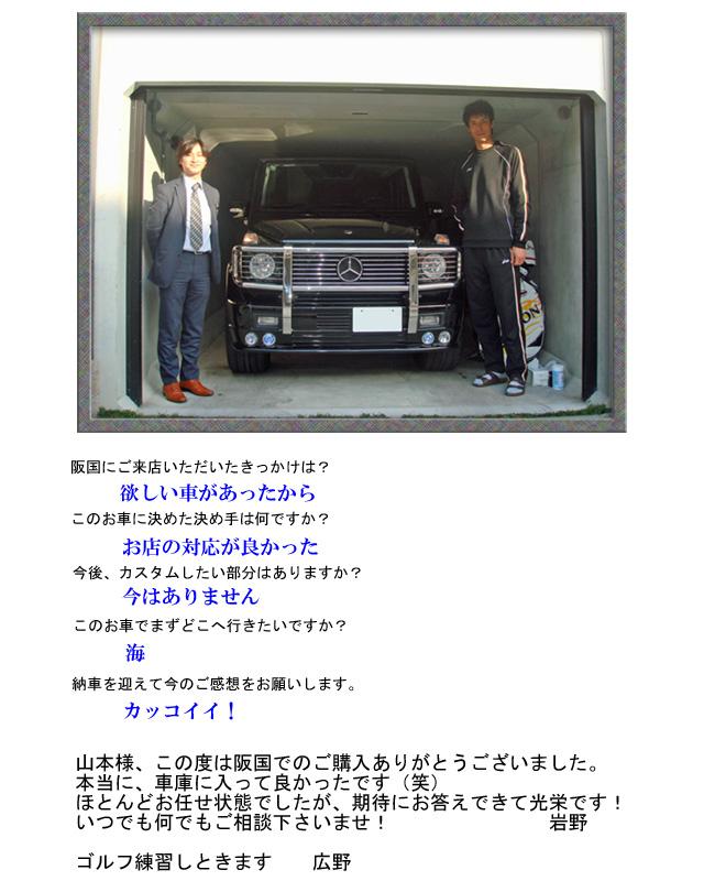 M.Benz G500L