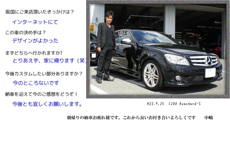 M.Benz C200 アバンギャルドS
