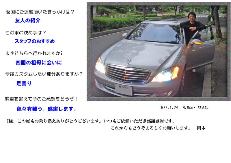 M.Benz S550L
