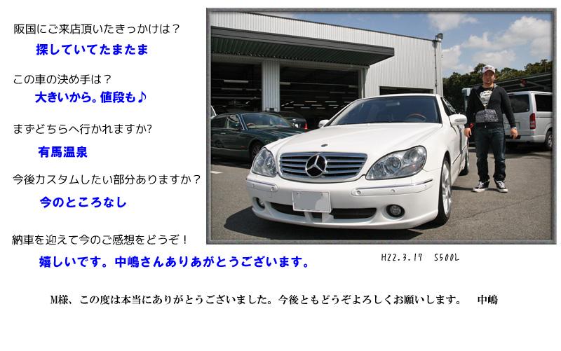M.Benz S500L