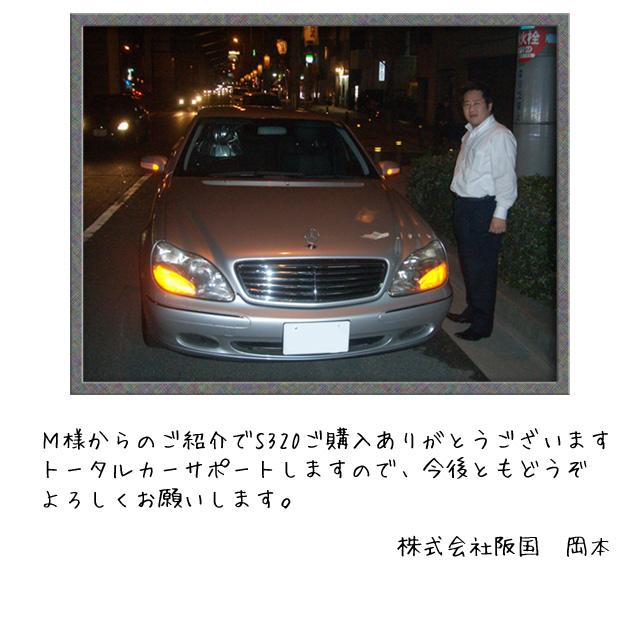 M.Benz S320