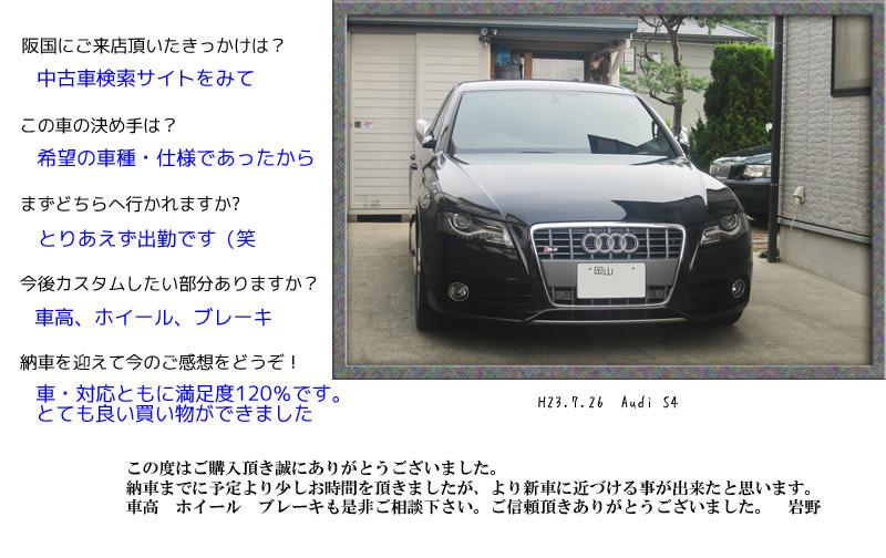 アウディ S4