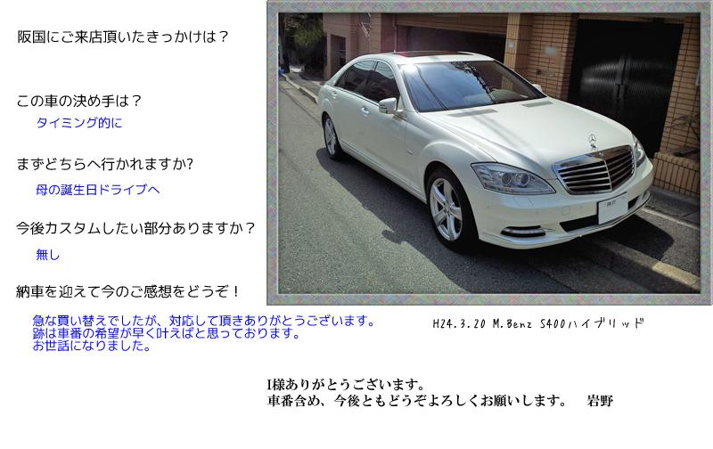 M.Benz S400h