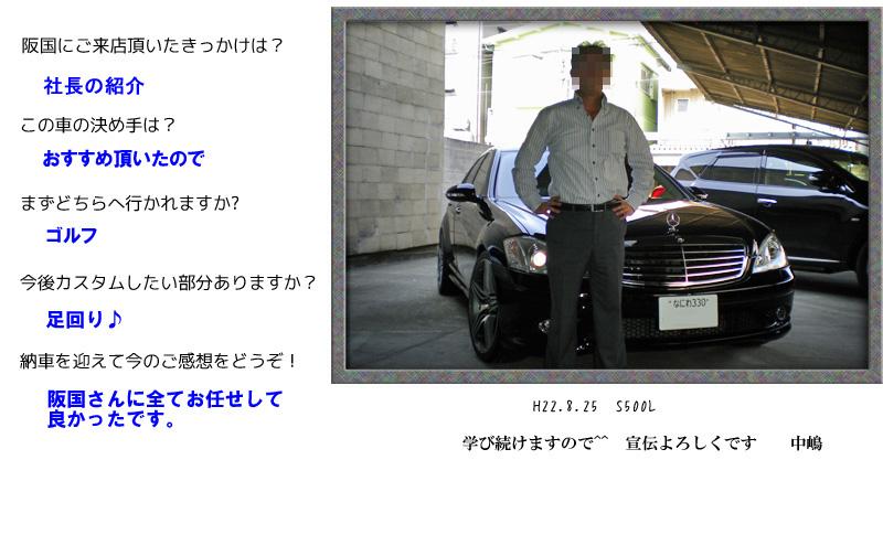 S500L AMG仕様