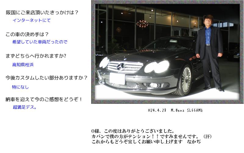 M.Benz SL55AMG