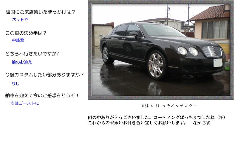 Bentley フライングスパー