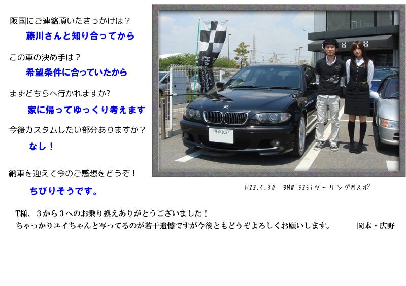 BMW 325iツーリングMスポーツ