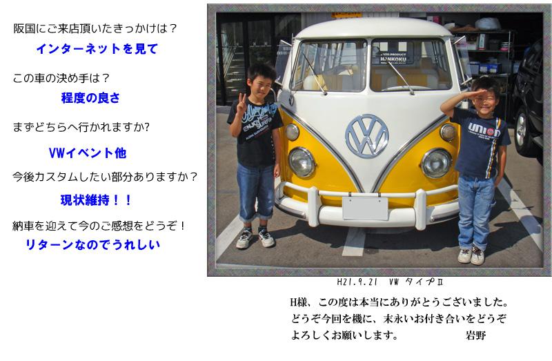VW タイプ2