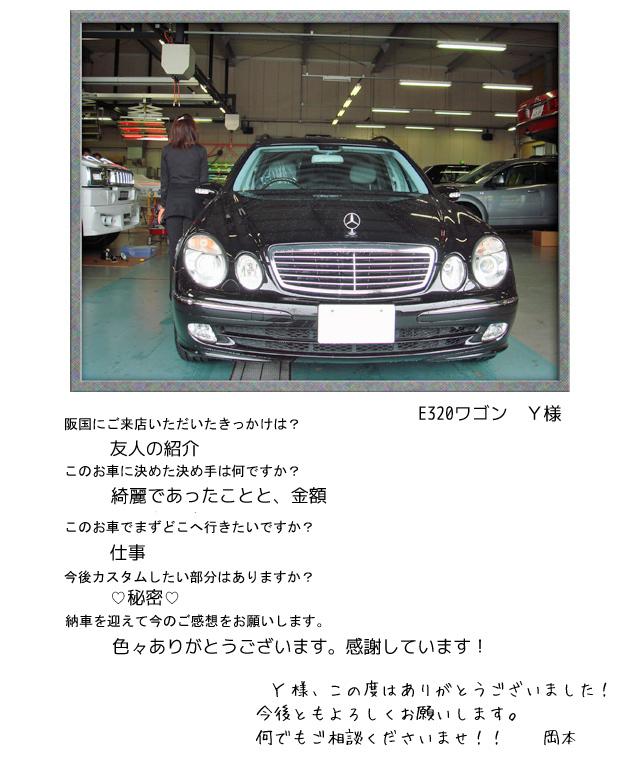 M.Benz E320W